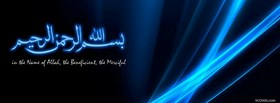 allah the beneficient the merciful facebook cover