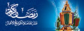 Remembrance Of Allah  facebook cover