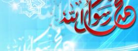 red blue writting islam facebook cover